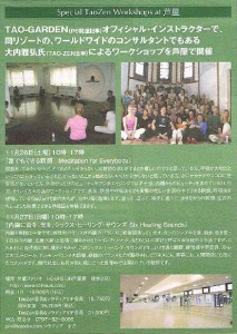 TaoZenワークショップ in 芦屋